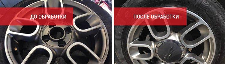 До и после полировки дисков автомобиля