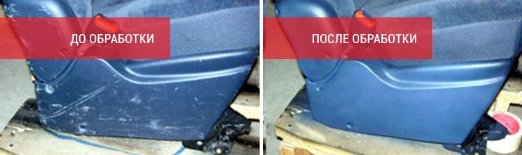 повреждения пластиковых изделий в авто, до и после обработки